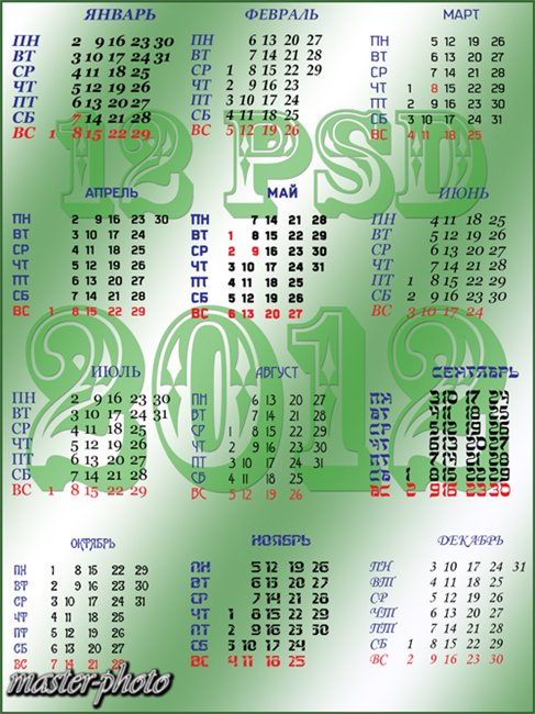КАЛЕНДАРНАЯ СЕТКА С НОМЕРАМИ НЕДЕЛЬ НА 2016 ГОД ДЛЯ ФОТОШОПА СКАЧАТЬ БЕСПЛАТНО